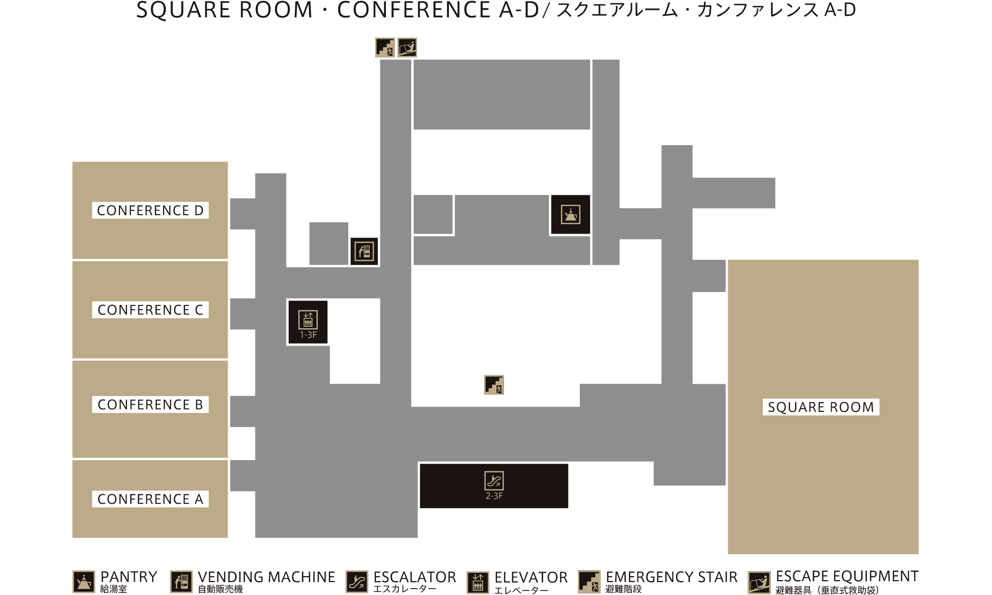 SUQARE ROOM・CONFERENCE A-D / スクエアルーム・カンファレンスA-D